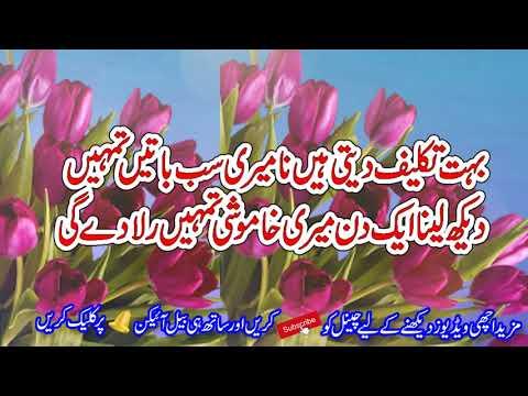 Urdu poetry sexy romantic Romantic Love