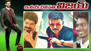 Thalapathy Vijay Special AV | Whistle Press Meet Event | Shreyas Media |