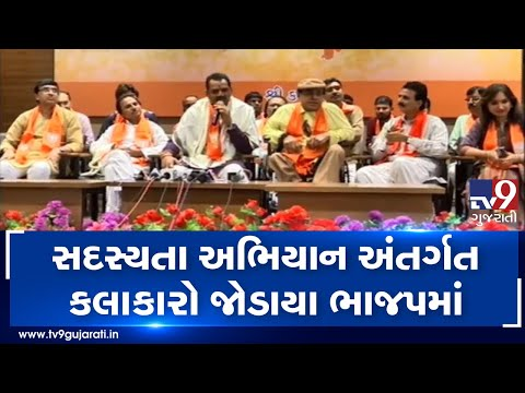 Hemant Chauhan, Hemudan Gadhvi and other Gujarati folk singers join BJP as primary member |Tv9