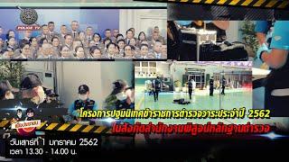 """รายการ สน.เพื่อประชาชน : """"โครงการปฐมนิเทศข้าราชการตำรวจ สพฐ. วาระประจำปี 2562 """""""