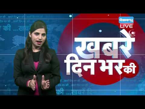 12 July | दिनभर की बड़ी ख़बरें | Today's News Bulletin | | Hindi News India Top News |#DBLIVE