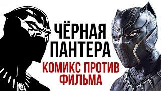 Чёрная Пантера - Комикс против Фильма