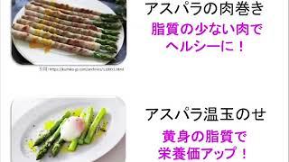 宝塚受験生のダイエット講座〜春野菜でデトックス⑥アスパラガス〜のサムネイル