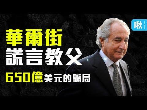 一場650億美元、長達20年的金融詐騙案,70歲主謀最終判刑150年!