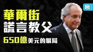 一場650億美元、長達20年的金融詐騙案,70歲主謀最終判刑150年! | 謊言教父馬多夫 | 啾讀。第47集 | 啾啾鞋