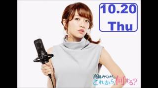 高橋みなみの「これから、何する?」2016.10.20