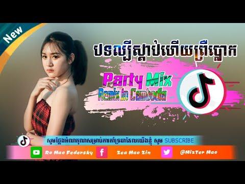 បទបុកកប់ម៉ង Break mix Dance Bek Sloy New Melody loy Emm By Ro Mao Federsky