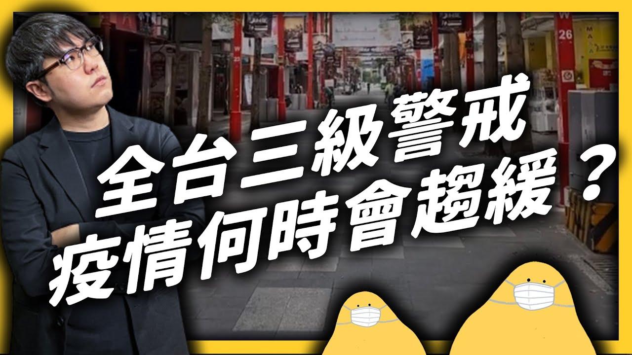 台灣疫情會變長期抗戰嗎?怎麼做才能回到零確診?|志祺七七