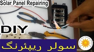 Solar Panel Repairing Part 1 (وائر چینجنگ) Solar Power Easy Tutorials Hindi Urdu
