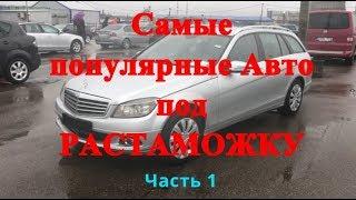 Самые популярные Авто под РАСТАМОЖКУ часть 1