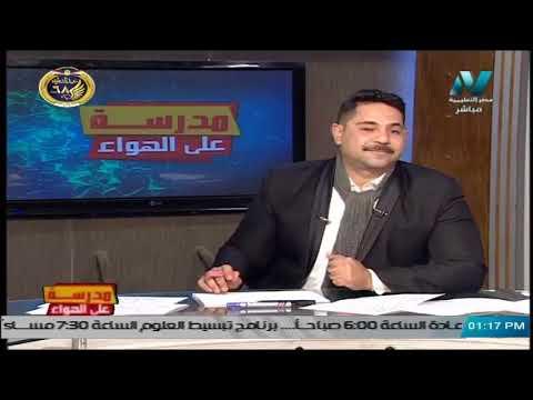 كيمياء الصف الثاني الثانوي 2020 ترم أول - مراجعة ليلة الامتحان (2) - تقديم أ/ محمد حامد
