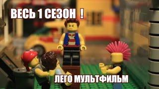 """ПОЛНОСТЬЮ 1 СЕЗОН ЛЕГО МУЛЬТФИЛЬМА """"ПРИКЛЮЧЕНИЯ КОНДОРА"""""""