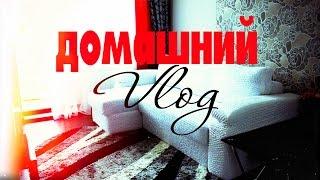 Домашний ВЛОГ✦ ЕВРОЧЕХОЛ✦ дешёвые покупки на Aliexpress ✦Татьяна Рева