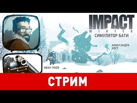 Impact Winter. Симулятор бати