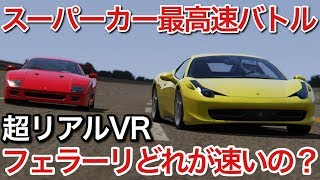【F1スーパーカー最高速】超リアルシミュレーターで最高速テスト【picar3】