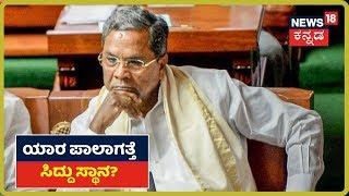 Siddaramaiah  Resign  ಹಿಂದಿದ್ಯಾ Big ರಣತಂತ್ರ?