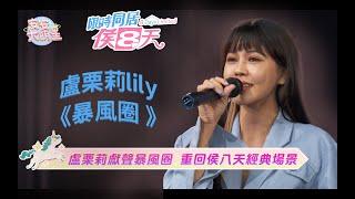 Lily盧栗莉《暴風圈》純享版|三立新聞網 SETN.com