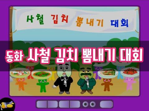 진짜 놀이터 5호_여름 / 건강과 안전_동화_사철 김치 뽐내기 …