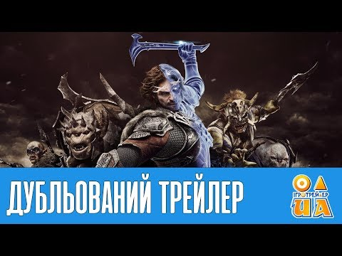 Фото Середзем'я: Тінь Війни - Сюжетний трейлер UA / Middle-earth: Shadow of War - Story Trailer