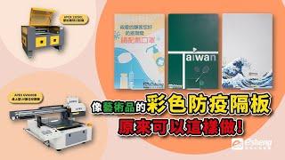 UV直噴全彩防疫隔板|UV直噴壓克力|APEX UV6090B 桌上型UV數位印刷機|APEX 13090L PLUS 雷射雕刻切割機|奕昇有限公司NEW