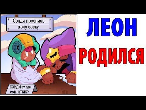 Лютые Приколы. БРАВЛ СТАРС - ЛЕОН РОДИЛСЯ (Угарные Мемы)