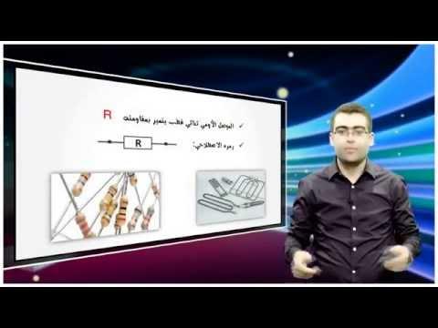 المقاومة الكهربائية وقانون آوم الجزء 1 العلوم الفيزيائية ثالثة إعدادي
