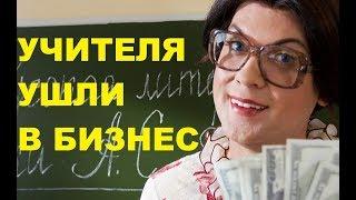 Учителя ушли в бизнес