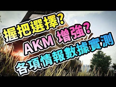 AKM和各種槍枝和配件 正式上線又偷改動了 各項情報數據實測