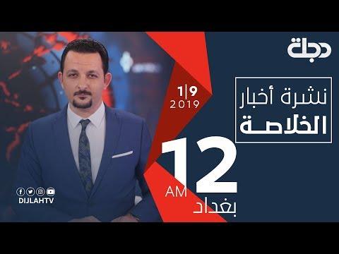 شاهد بالفيديو.. نشرة أخبار الــــخلاصــــة من قناة دجلة الفضائية 1-9-2019