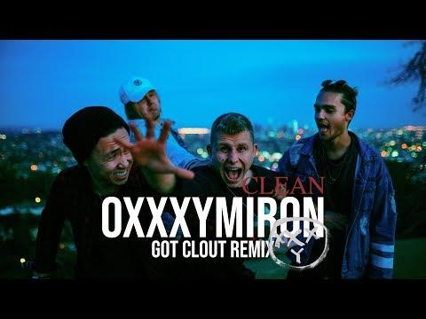 GOT CLOUT - Город под подошвой (Oxxxymiron & The Weeknd Remix) *CLEAN*