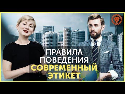 Правила поведения в современном обществе. Деловой этикет. Анна Чаплыгина и Валерий Мартыненко