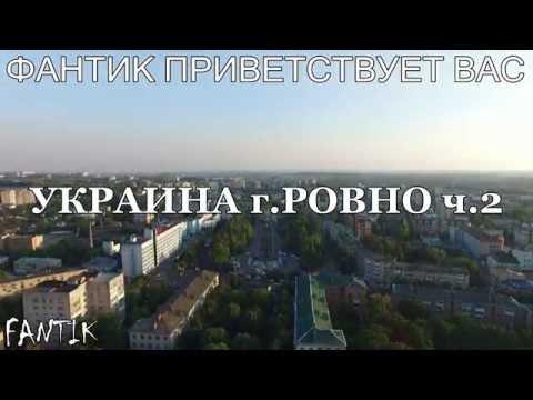 Ровно (Украина)с высоты птичьего полета