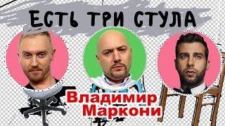 ЕСТЬ ТРИ СТУЛА — Владимир Маркони про «Вечерний Ургант», Оксимирона и дисс Айзы на Гуфа