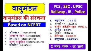वायुमंडल की संरचना - 2 नंबर पक्के - PCS , UPSC , Railway ,SSC , IB , POLICE , TET
