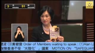 葉劉淑儀議員就「保障香港不受『大陸化』議案」發言