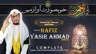 surah rahman beautiful recitation with english translation