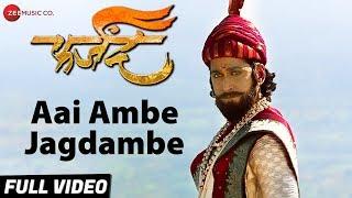 Aai Ambe Jagdambe - Farzand | Mrinal Kulkarni, Chinmay