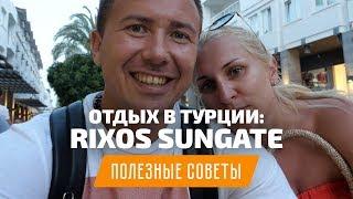 Отдых в Турции. Отель Rixos Sungate, парк Land of Legends