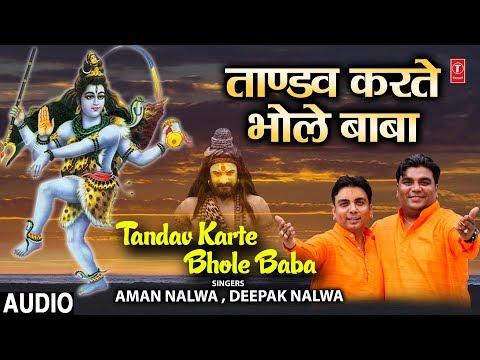 ताण्डव करते भोले Tandav Karte Bhole Baba, New Latest Shiv Bhajan, AMAN NALWA,DEEPAK NALWA,Full Audio
