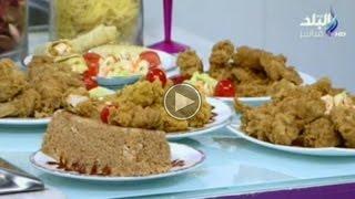 اكلة من بلدى | أرز بالصوص - الدجاج المقرمش - ستربس الدجاج - الأجنحة الحارة | 15-1-2015