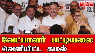 வேட்பாளர் பட்டியலை வெளியிட்ட கமல்   mnm candidate list   Kamal press meet   kamal Speech  