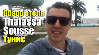 Thalassa Sousse Resort & Aquapark 4*, Тунис, Сусс