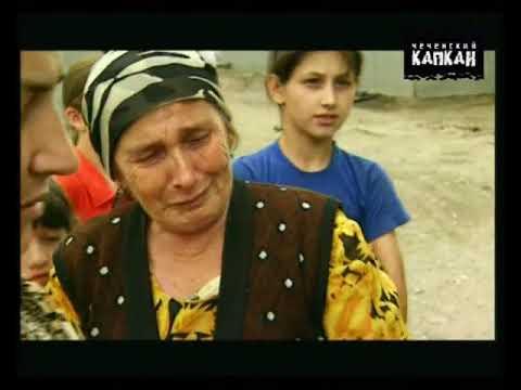 """Чеченский капкан 5 Часть  """"От Норд Оста до Беслана"""""""