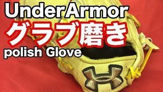 グラブ磨き Polish a Glove (Under Armor) #1401