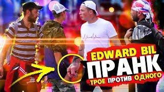 EDWARD BIL ПРАНК / ТРОЕ ГОПНИКОВ ПРОТИВ ОДНОГО / реакция ЛЮДЕЙ НА ДИКИЕ ВЫХОДКИ