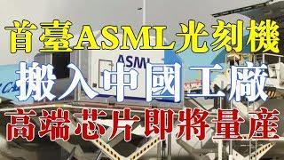 美国阻挠无效,首台ASML光刻机搬入中国工厂,高端芯片即将量产
