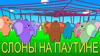 Слоны на паутине | Учимся считать до десяти | Развивающая песня для детей