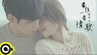 陳零九 Nine Chen【最後一首情歌 The Last Love Song】...