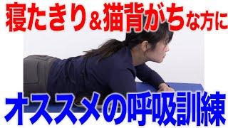 うつぶせ寝で呼吸訓練!