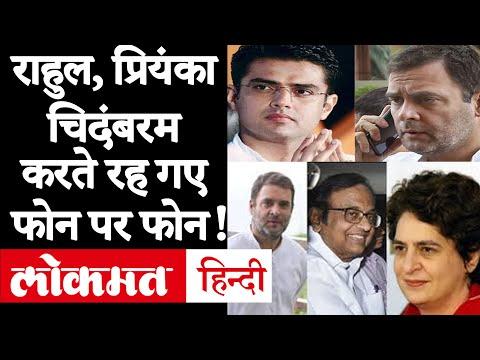 Rajasthan का सियासी घमासानः Rahul और Priyanka करते रहे फोन, Sachin Pilot मानने को तैयार नहीं